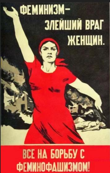 Рат феминистичке под-културе против мушкараца и брака