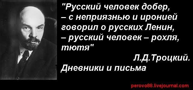 Ленин называл керенского политической проституткой прощения
