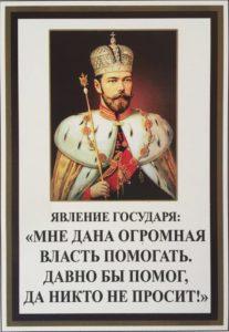 nikolaj gurjanov car nikolaj1